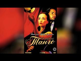 В ритме танго (2006) |
