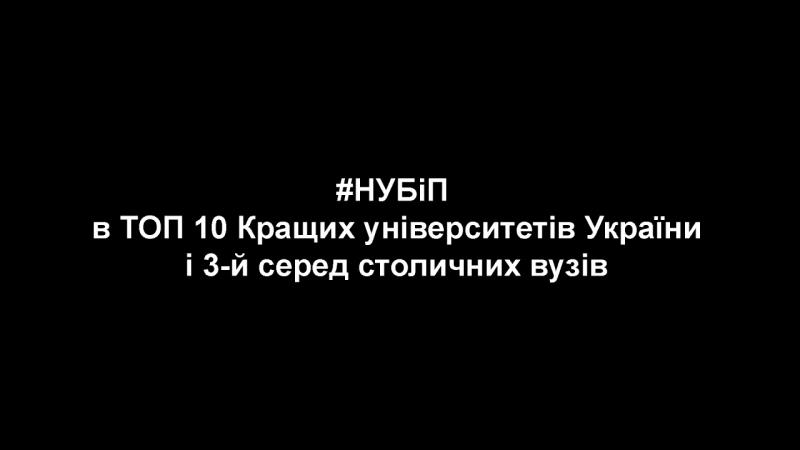 ТОП 10 НУБіП України - NULES of Ukraine