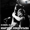 Квинтет С. Кондратьева - 28.07. в Клубе Козлова