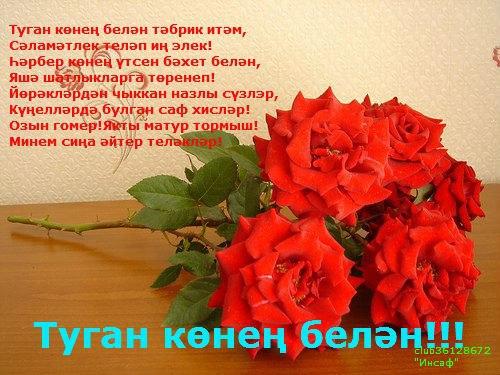 Поздравление с днем рождения жене от мужа на татарском языке 83