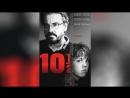 Десять с половиной (2010) | 10 12