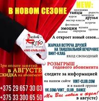 "Школа танцев ""ВИНТ-КЛАБ"" Минск"