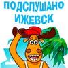 Подслушано Ижевск