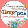 Deko Grad