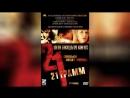 21 грамм (2003) | 21 Grams