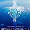 «ЖИВОЕ СЛОВО» | «НОВОЕ ПОКОЛЕНИЕ»