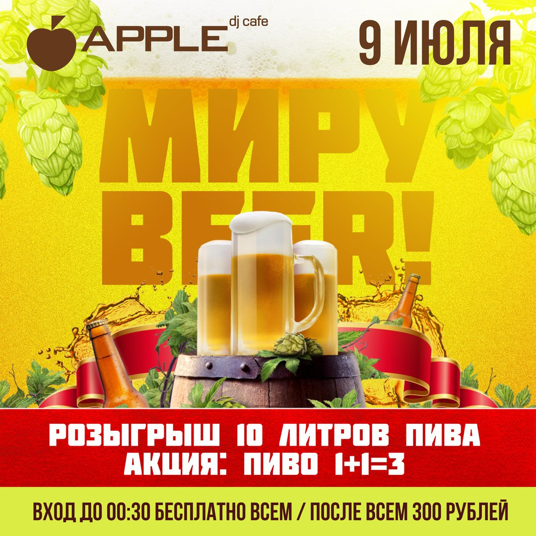 Афиша Тамбов 9.07.2016 / МИРУ BEER / Apple DJ Cafe