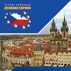 ЛЕТНИЙ ЛАГЕРЬ В ЧЕХИИ | Каникулы в Праге
