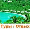 ТУРЫ из ТЮМЕНИ и Екатеринбурга / Горящие путёвки