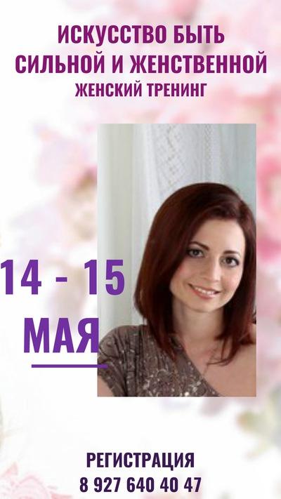 171b2e3753a8 Искусство быть сильной и женственной | Тренинг | ВКонтакте