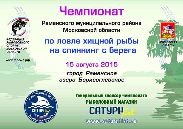 ооо федерация рыболовного спорта россии официальный сайт