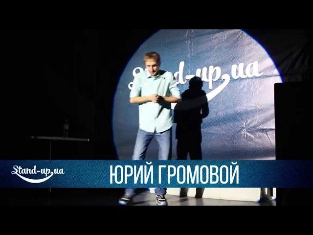 Юрий Громовой - Собака алкоголик. Кот наркоман | Stand-up.ua