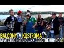 БРАТСТВО НЕПЬЮЩИХ ДЕВСТВЕННИКОВ - БРОСИТЬ ПИТЬ (BalconyTV)
