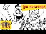 Три Богатыря против 300 Спартанцев300 Spartans vs Three russian bogaturs (part 36)