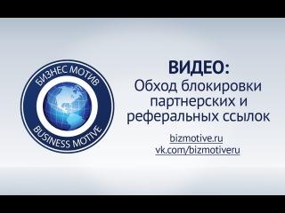 Обход блокировки партнерских/реферальных ссылок. Блокировка сайтов. – Бизнес Мотив