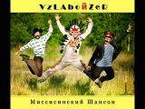 VZLABoiZeR Песня Американского Дальнобойщика