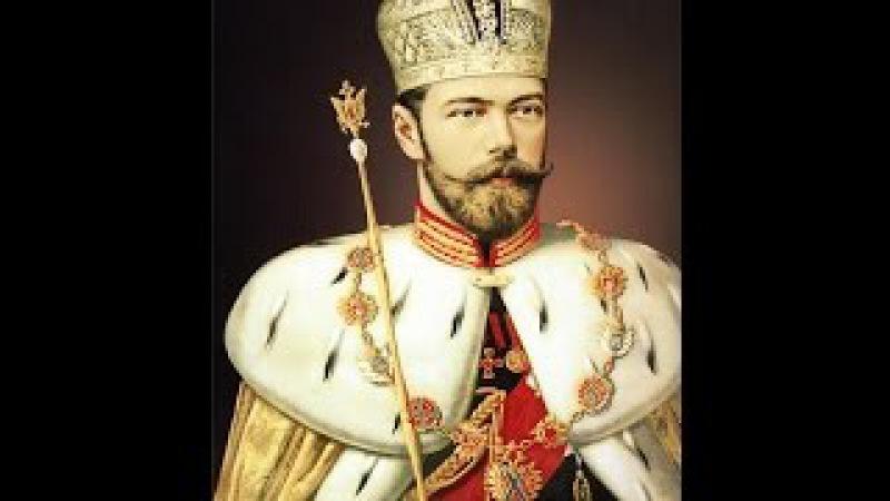 Боже, Царя храни! - Гимн Российской империи (Валерий Малышев)