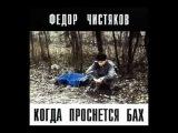 Фёдор Чистяков I.-S. Bach Choral Prelude