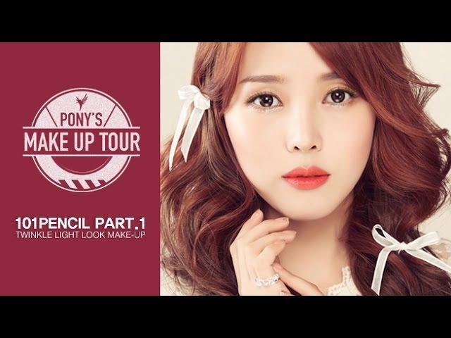 Pony's Makeup Tour - Singapore Part1 : Play 101 Pencil Makeup (트윙클 라이트 룩)