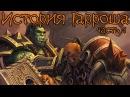 Warcraft. История Гарроша Адского Крика часть 1 Вирмвуд