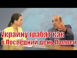 Вадим Рабинович: Власть грабит Украину как в последний день Помпеи