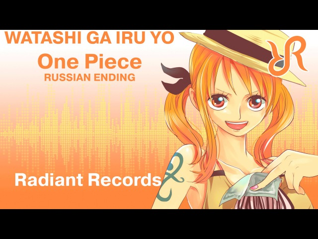[Hono] Watashi ga Iru Yo {official RUSSIAN dub cover by Radiant Records} / One Piece