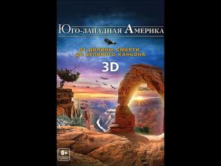 «Юго-западная Америка 3D: От Долины смерти до Великого каньона» (America's Southwest 3D: From Grand Canyon To Death Valley, 2012) смотреть онлайн в хорошем качестве HD