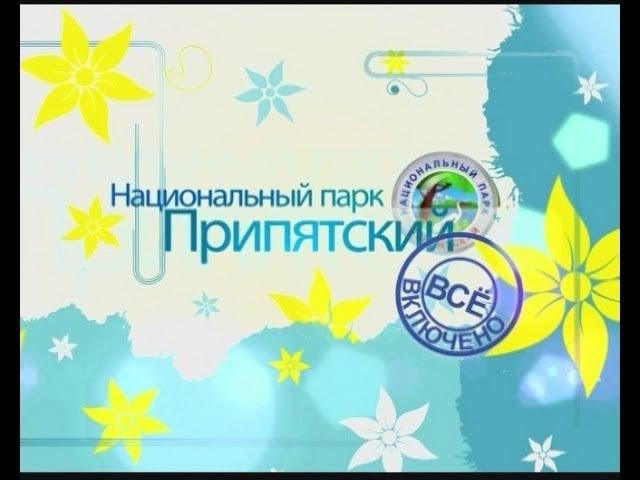 Национальный парк Припятский ВСЁ ВКЛЮЧЕНО!