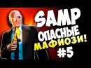 SAMP - ОПАСНЫЕ МАФИОЗИ!(УГАР!) 5
