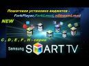 Установка виджетов ForkPlayer,ForkLmod, nStreamLmod на SAMSUNG SMART TV любой серии - ПОШАГОВО