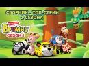 Врумиз Сборник 11 10 лучших эпизодов Интересные мультфильмы для детей