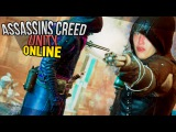 Assassin's Creed Unity Online - Безумные Ассасины (МОНТАЖ)