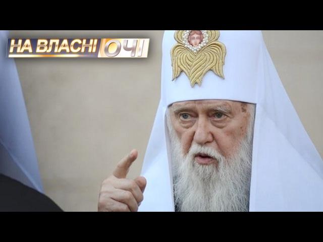 Православний фрістайл. Неписані канони Філарета