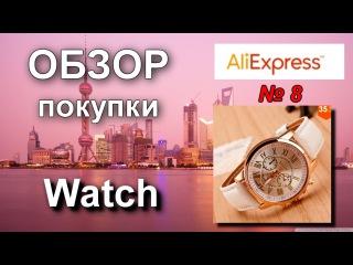Обзор покупки на Алиэкспресс часы женские за 2,5$  (Aliexpress.com)