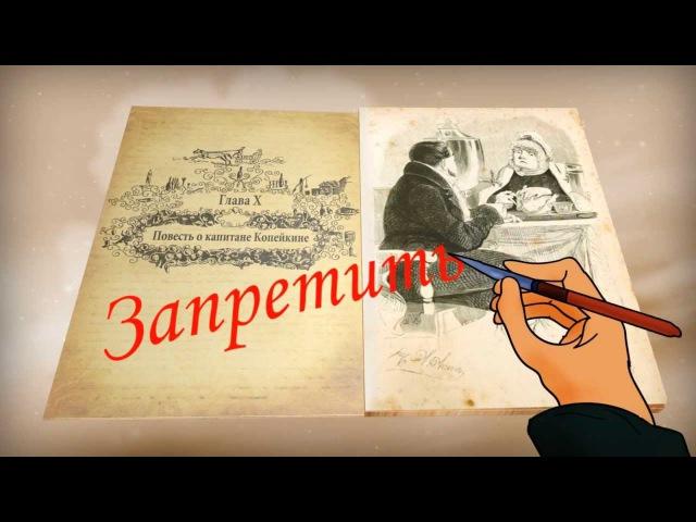 Роль «Повести о капитане Копейкине» в поэме «Мертвые души»