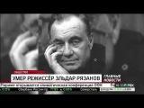Умер режиссёр Эльдар Рязанов