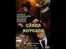 Савва Морозов Детектив,Драма,Биография Все 1-4 серии подряд