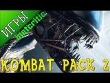 Mortal Kombat X - Kombat Pack 2 [разбор]