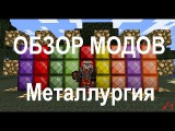 Обзор модов для серверов! Металлургия ! Metallurgy ! Самый классный мод для майнкрафта! |Minecraft|