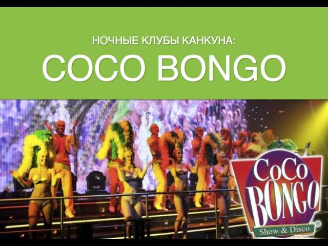 Ночные клубы Канкуна: Coco Bongo Show Disco Cancun (Коко Бонго Шоу и Диско Канкун)