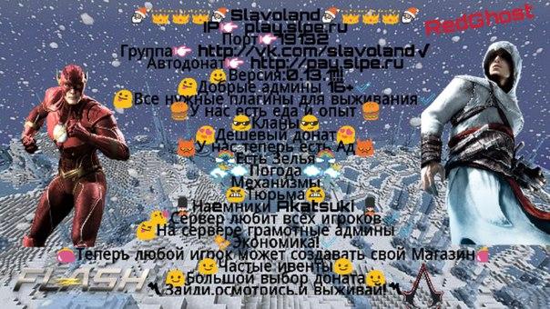 °•Slavoland•° [0.13.1]