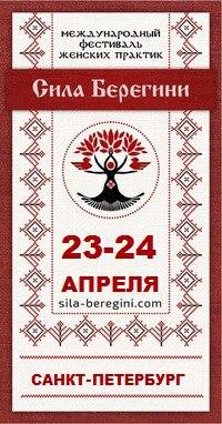 23 - 24.04 Фестиваль Сила Берегини - СПБ