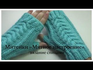 Митенки Мятное настроение спицами - вязание спицами