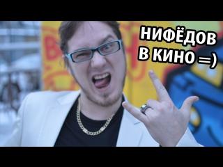 Как Нифедов, Белка и Вызов в Кино снимались =)