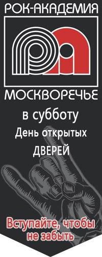 """Афиша Москва День открытых дверей в """"Москворечье"""""""