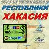 Старое телевидение Республики Хакасия