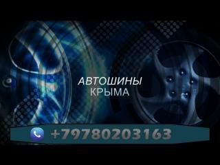 Автошины-крым.рф