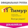 Агентство Недвижимости «Тимур»