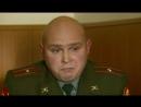 Кремлёвские курсанты 1 сезон 31 серия (СТС 2009)