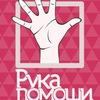 Рука Помощи Новосибирск Благотворительный фонд
